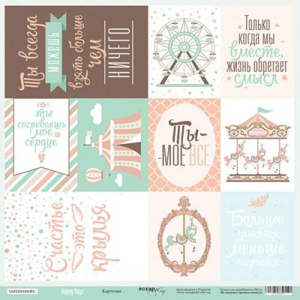 Лист односторонней бумаги 30x30 от Scrapmir Карточки (ru) из коллекции Happy Days, SM4200006