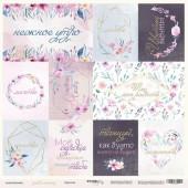 Лист односторонней бумаги 30x30 от Scrapmir Cards из коллекции Gentle Morning