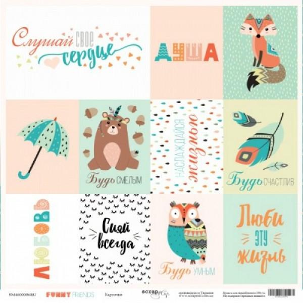 Лист односторонней бумаги 30x30 от Scrapmir Карточки (RU) из коллекции Funny Friends