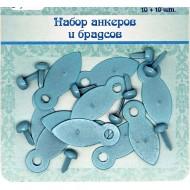 Набор анкеров и брадсов для скрапбукинга 10 шт. арт. NAB02