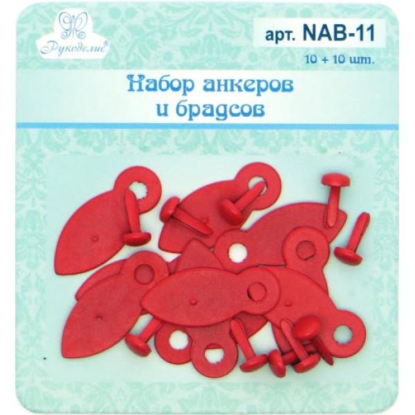 Набор анкеров и брадсов для скрапбукинга 10 шт. арт. NAB-11