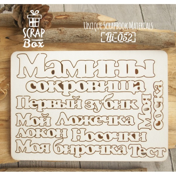 """Чипборд набор надписей """"Мамины сокровища"""", арт. Hi-052"""