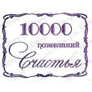 Штамп «1000 пожеланий счастья» wed0093
