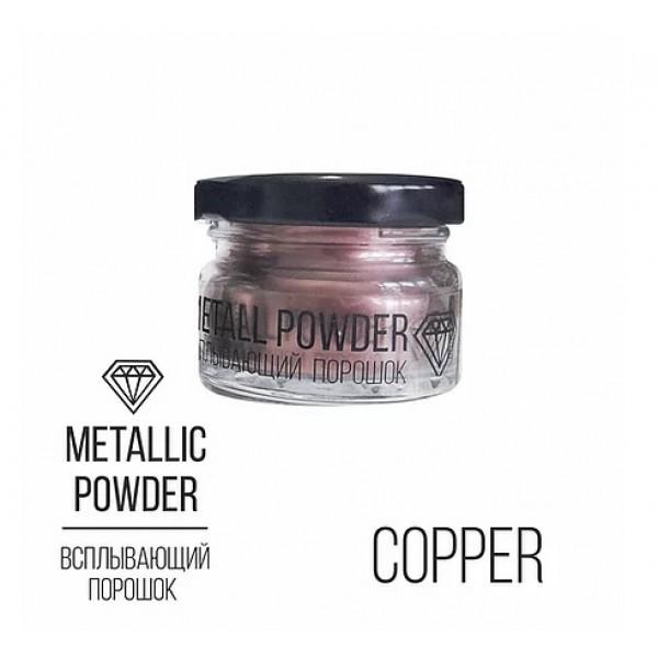 Metallic Powder Copper, всплывающий порошок (медный), 10г