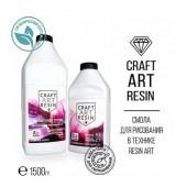 Эпоксидная смола для рисования CraftArtResin 1,5 кг