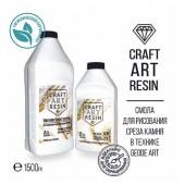 Эпоксидная смола для рисования CraftArtResin GEODE (Вязкая), 1,5кг