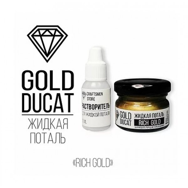 """Жидкая поталь """"Gold Ducat"""", Rich gold 25 мл + растворитель в подарок"""