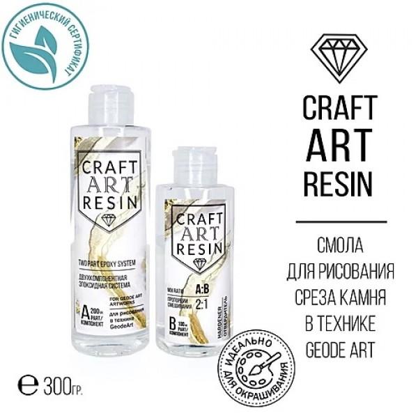 Эпоксидная смола для рисования CraftArtResin, GEODE (вязкая) 300 гр.