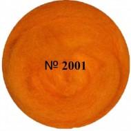 Шерсть для валяния 1 грамм, Кардочес арт. K2001