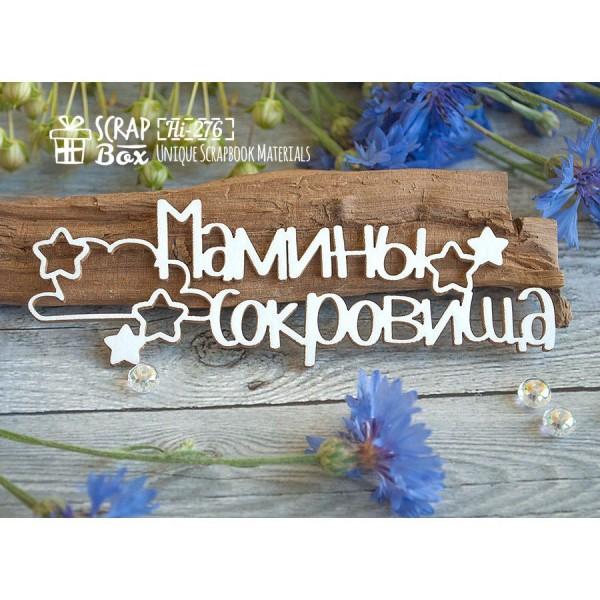 """Чипборд надпись """"Мамины сокровища"""" со звездочками, размер 112 x 36 мм арт.Hi-276"""
