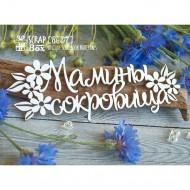 """Чипборд надпись """"Мамины сокровища"""" с цветочками, размер 127 x 48 мм арт. Hi-277"""