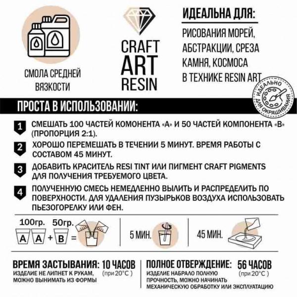 Эпоксидная смола для рисования CraftArtResin, Sample 300 гр. арт. CAR-002